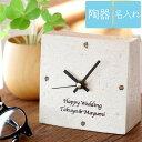 結婚祝い 名入れ 時計 ギフト 贈り物 名前入り プレゼント 【 信楽焼 陶器 置時計 】 置き時計 卓上 陶器製 インテリ…