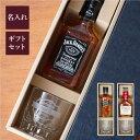 男性 誕生日プレゼント ジャックダニエル プレゼント ウイスキー セット 名入れ 名前入り ギフト 【 ベビーボトル グ…