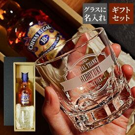 誕生日プレゼント 男性 ウイスキー グラス セット ギフト 名入れ 名前入り 【 ベビーボトル グラスセット シーバスリーガル 18年 200ml ( ウイスキー ) 】 お酒 ミニボトル ロックグラス おしゃれ 退職祝い プレゼント 父 上司 旦那 30代 40代 贈り物 父の日 ウィスキー