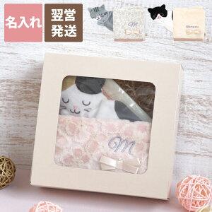 誕生日プレゼント 女性 かわいい ギフトセット 猫 ハンカチ アイマスク ホット おしゃれ 母の日 プレゼント 名入れ ギフト 【 猫のホット&アイス アイピロー と ハンカチセット 】 猫グッズ