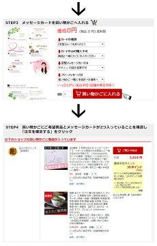 全6種類【気持ち伝わるメッセージカード】※サービス商品のため商品とご一緒の注文のみ可能です。