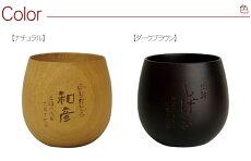父の日ギフトに◎焼酎好きのお父さんへ名入れグラスのプレゼント!天然木カップに父の名前入り!名入りで誕生日プレゼントにも木製食器【縦書きメッセージエッグカップ】コップコーヒーアイス引出物還暦古希喜寿傘寿米寿【楽ギフ_名入れ】