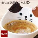 猫 雑貨 プレゼント 猫 女性 誕生日 雑貨 名入れ 贈り物 名前入り 【 ペロ マグ 】 コーヒー・お茶用品 マグカップ・…