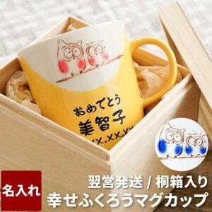 80歳 お祝い 傘寿 米寿 プレゼント 祖母 祖父 お祝い 美濃焼 マグカップ プレゼント 敬老の日 名入れ 名前入り 名入り ギフト 【 名入れ 幸せふくろうマグカップ 】 かわいい ふくろう コーヒ