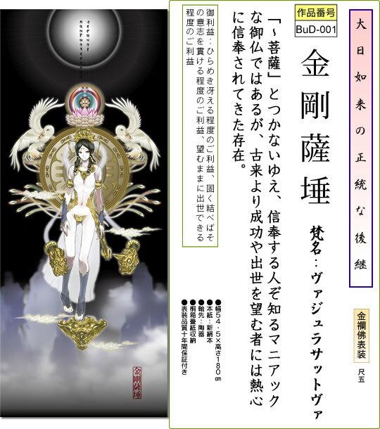 掛け軸-金剛サッタ/イラストレーター 石商(尺五・桐箱・風鎮付き)