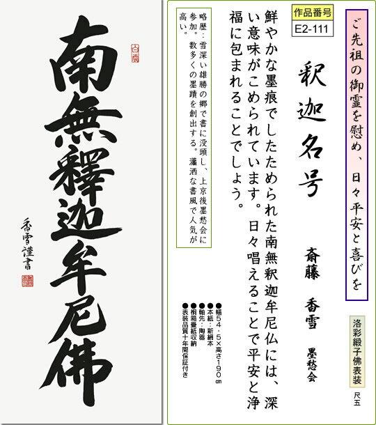 掛け軸-釈迦名号/斎藤香雪 南無釈迦牟尼仏 (尺五・桐箱・風鎮付き)仏書画掛軸 モダンに掛物をつるす