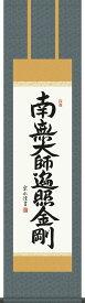 掛け軸 弘法名号 小木曽宗水 南無大師遍照金剛 小さい尺三 化粧箱 仏書画掛軸 モダンに掛物をつるす