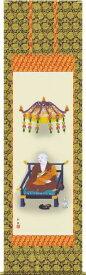 掛け軸-弘法大師像/阿部 静雅(尺五・法要、お彼岸、お盆はもとより日常掛け掛軸として仏画掛軸をどうぞ)