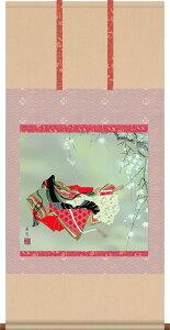 掛け軸 小野小町 西尾香悦 尺八横 桐箱 桃の節句画掛軸でお雛様祭りをより華やかに♪[和室 床の間 節句画 桃 雛祭り お雛様 女の子 モダン オシャレ 壁掛け 安い 贈物 ギフト 飾る]