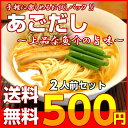 500 agodashi001