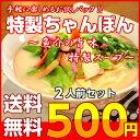 500 chanpon001