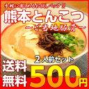 500 kumamoto001
