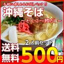 500 okinawa001