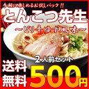 500 sensei001