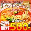 500 tomato001