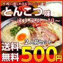 500 tonkotu001