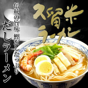本場久留米ラーメンセット【だしの旨味が凝縮!濃厚鰹だし...