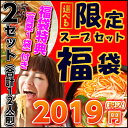 Fukubukuro2019 001