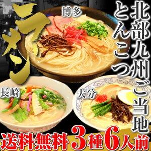 本場九州ラーメン【北部九州とんこつラーメン食べ比べセッ...