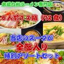 本場久留米ラーメンシリーズ 当店の2種の麺とスープの全33種類を全て詰め込んだ6食12箱(合計72食)の特別セット お中元 ギフト 九州生麺