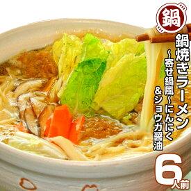寄せ鍋風 にんにく・しょうが醤油スープ 鍋焼きラーメン6人前セット 保存食 ギフト 敬老の日 残暑見舞い 九州生麺