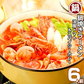 洋風鍋 トマト・カレースープ 鍋焼きラーメン6人前セット 保存食 ギフト 御歳暮 御年賀 九州生麺