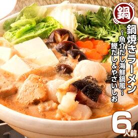 だし海鮮鍋風 鰹だし しおスープ 鍋焼きラーメン6人前セット 保存食 ギフト 御中元 暑中見舞 内祝 九州生麺