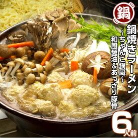 ちゃんこ鍋風 和風・とんこつスープ 鍋焼きラーメン6人前セット 保存食 ギフト 御歳暮 御年賀 九州生麺