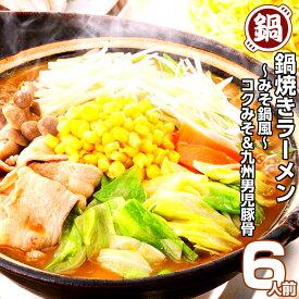 みそ鍋風 みそ・九州男児スープ 鍋焼きラーメン6人前セット 保存食 ギフト 敬老の日 残暑見舞い 九州生麺