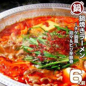 チゲ鍋風 坦々・ピリ辛豚骨スープ 鍋焼きラーメン6人前セット 保存食 ギフト 御歳暮 御年賀 九州生麺