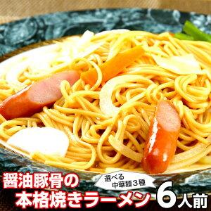 本場の久留米豚骨しょうゆスープで味わう焼きラーメン 人気NO1の「九州男児スープ」で野菜を炒めて濃厚スープの旨味を味わう 選べる半生中華麺&乾燥中華麺セット 保存食 ギフト 敬老の