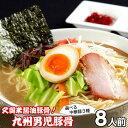 【限定セール】本場久留米ラーメンセット(8人前)久留米とんこつ醤油スープ 九州男児味 人気NO,1 飲食店様でもご利用…