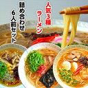 本場久留米ラーメンセット人気スープ 詰合せ(3種 6人前) 九州男児味(久留米豚骨醤油)2食、豚骨先生味(ピリ辛ゆず胡椒)…