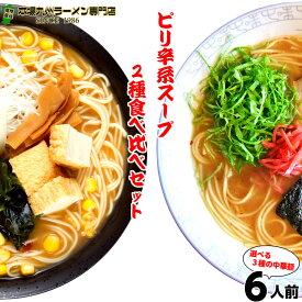 ピリ辛スープ食べ比べセット(2種/6食) スープ内容 ピリ辛ゆず風味豚骨スープ(とんこつ先生)×3人前 3種の味噌をブレンドした特製スープ(みそ味)×3人前 ピリッと辛みが食欲をそそります 送料無料 保存食 ギフト