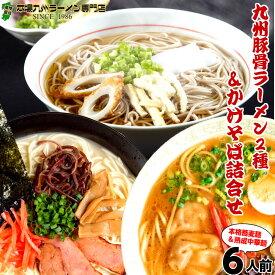 あったか 煮込みそば&本格とんこつラーメン2種 の贅沢詰め合わせセット 栄養と旨みがたっぷり溶け込んだスープ (3種 6人前)保存食 ギフト 敬老の日 残暑見舞い