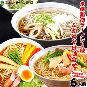 あったか 煮込みそば&関東 関西しょうゆラーメン2種 の贅沢詰め合わせセット 栄養と旨みがたっぷり溶け込んだスープ (3種 6人前)保存食 ギフト 御中元 暑中見舞 内祝