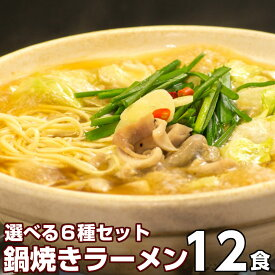 選べる6タイプ 極上煮込みスープ・熟成中華麺で味わう 「鍋焼きラーメン(6食×2セット:計12食)」 お好みのスープセットより2種類お選び下さい。本格派煮込みラーメンシリーズ ギフト 敬老の日 残暑見舞い 九州生麺