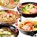 人気久留米ラーメンシリーズ特選11種スープから選べる 自分だけの詰め合せセットを♪ 各2人前×お好み3スープ(計6食分…