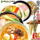 送料無料1000円ポッキリ 専門店の本場九州ラーメンセット 選べる特製スープ8種6人前 オリジナル豚骨ラーメンから人気…
