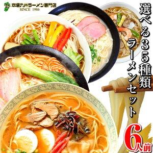 本場久留米ラーメン 本格ラーメン〜つけ麺、冷麺まで 選べるスープ全35種類、麺が3種類 お好きなスープ・麺をお選び下さい♪(計6食分) 福袋 ギフト 父の日 九州生麺