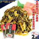 本場九州特産 明太子入り高菜漬け(80g)2袋セット 九州特産品のコラボ商品 ご飯のおかずに最適 保存がしやすい小袋サイ…