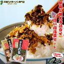 九州産 辛子高菜(明太子&胡麻)食べ比べ 合計2袋 限定価格500円 2種コンビ お試し ラーメン ご飯のお供に ご当地グ…
