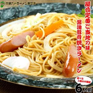 本場の久留米豚骨しょうゆスープで味わう焼きラーメン(6人前) 人気NO1の「九州男児スープ」で野菜を炒めて濃厚スープの旨味を味わう 346kcal ノンフライ熟成麺で健康指向 保存食 ギフト 父の