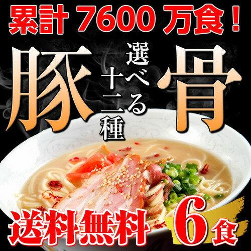 【累計7600万食突破!】本場久留米ラーメン選べるセットシリーズ! 人気の九州とんこつラーメン12種セットよりお好きなスープを3つお選び下さい♪(計6食分!)【送料無料】【お歳暮】