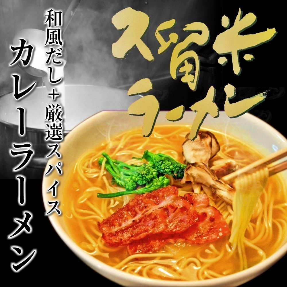 本場久留米ラーメンセット【トロトロのカレーラーメン(8人前)】本格派のスパイスたっぷり!濃厚なカレールゥの特製スープ!かくし味に「とんこつ入り」+「鰹とアゴだし」の和風ダブルスープ仕上げ!310kcal!【送料無料】【ギフト】