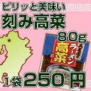 Dokon-takana001