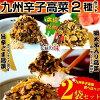 큐슈산 겨자 갓(명란&참깨) 먹어 비교 650엔 2종 콤비 시험 라면 밥의 수행에 당지 음식!밥의 반찬에 최적!보존이 하기 쉬운 작은 주머니 사이즈 갓볶음밥에도!