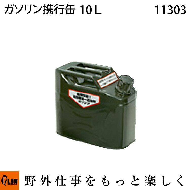 ホンダ ガソリン携行缶〔危険物保安技術協会認定〕容量:10リットル【11303】