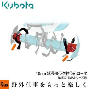 クボタ耕運機オプション TMS30・TMAシリーズ用 延長楽ラク耕うんロータ(10cm) 91154-09300