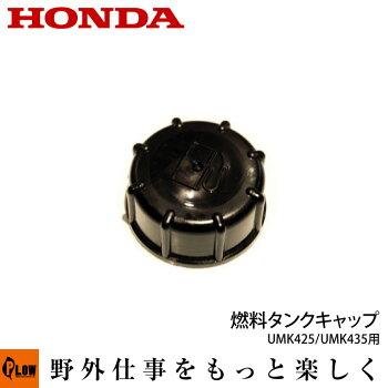 Honda/ホンダ刈払機・刈払い機部品UMK425・435用燃料タンクキャップ